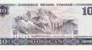 1980年100元人民幣