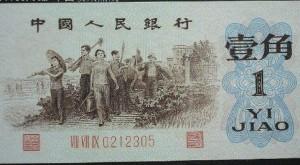 1962年背綠1角人民幣