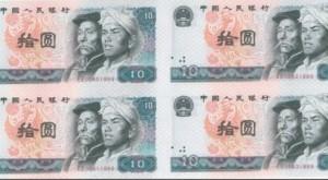 第四套10元四連體鈔值多少錢_行情分析