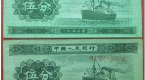 1953年5分人民币值多少钱_行情分析
