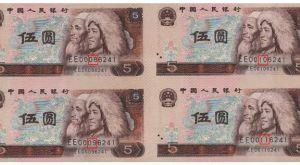 第四套人民币5元四连体钞值多少钱_行情分析