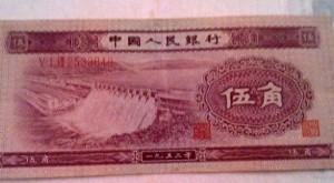 1953年5角人民币值多少钱_行情分析