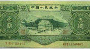 1953年3元人民币值多少钱_行情分析