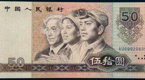 1990年50元人民币