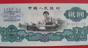 1960年2元人民币