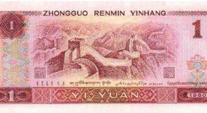 1990年1元人民币