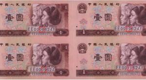 第四套人民币1元四连体钞值多少钱_行情分析