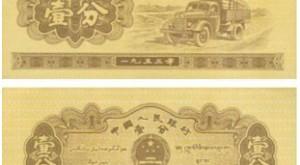 1953年1分人民币