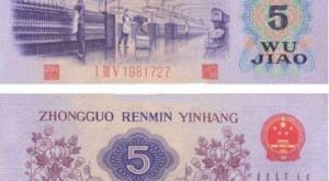 1972年5角人民币