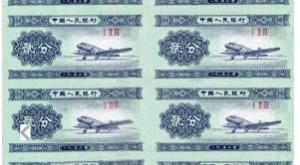 第二套人民币分币八连体钞值多少钱_行情分析