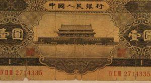 1953年1元人民币值多少钱_行情分析