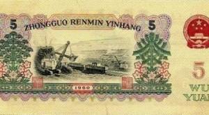 1960年5元人民币值多少钱_行情分析