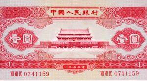 1956年1元人民币值多少钱_行情分析