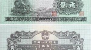 1953年2角人民币值多少钱_行情分析