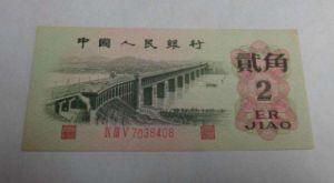 1962年2角人民币