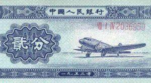 1953年2分人民币