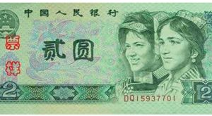 1980年2元人民币
