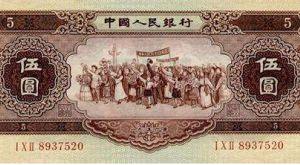 1956年5元人民币值多少钱_行情分析