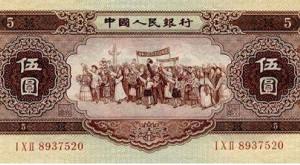 1956年5元人民幣值多少錢_行情分析