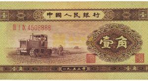 1953年1角人民币值多少钱_行情分析
