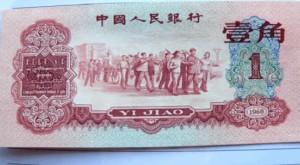 1960年棗紅1角人民幣