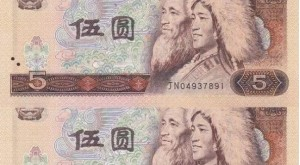 1980年5元人民币