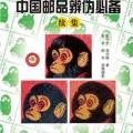 彩版《中国邮品辨伪必备续集》辨伪必备