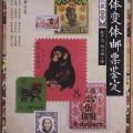《错体变体邮票鉴定》
