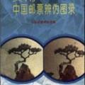 《实用中国邮票辨伪图录》