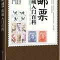 《邮票收藏入门百科》