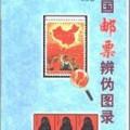 《中国邮票辨伪图录》