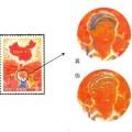 《全国山河一片红》(错体停发)邮票的真伪鉴别