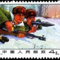 編號郵票7 嚴懲入侵之敵
