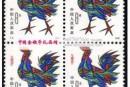 1981年生肖鸡邮票