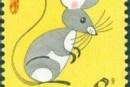 1984年生肖鼠邮票