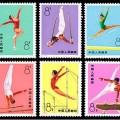 T1 體操運動郵票