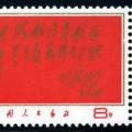 文8 大海航行靠舵手,干革命靠毛澤東思想