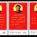 文10 毛主席最新指示
