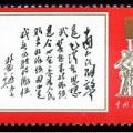 文11 林彪1965年7月26日为邮电部发行中国人民解放军特种邮票题词