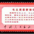 文13 毛主席最新指示