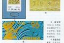 1996-11《中国'96—第九届亚洲国际集邮展览》小型張的真僞鉴别