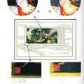 鉴别T.29M工艺美术(小型张)邮票的真伪