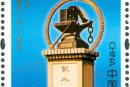 新邮推荐《交通大学建校一百二十周年》纪念邮票