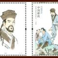 新邮推荐《世界法医学奠基人——宋慈》纪念邮票