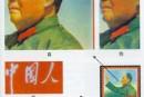 文1《战无不胜的毛泽东思想万岁》邮票的真伪鉴别