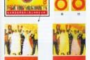 文6《毛主席与世界人民》邮票的真僞鉴别