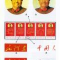 文10《毛主席語錄》郵票的真偽鑒別