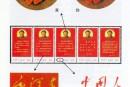 文10《毛主席语录》邮票的真伪鉴别