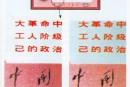 文13《毛主席最新指示》邮票的真僞鉴别