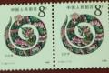 1989年生肖蛇邮票造型奇特图案别致